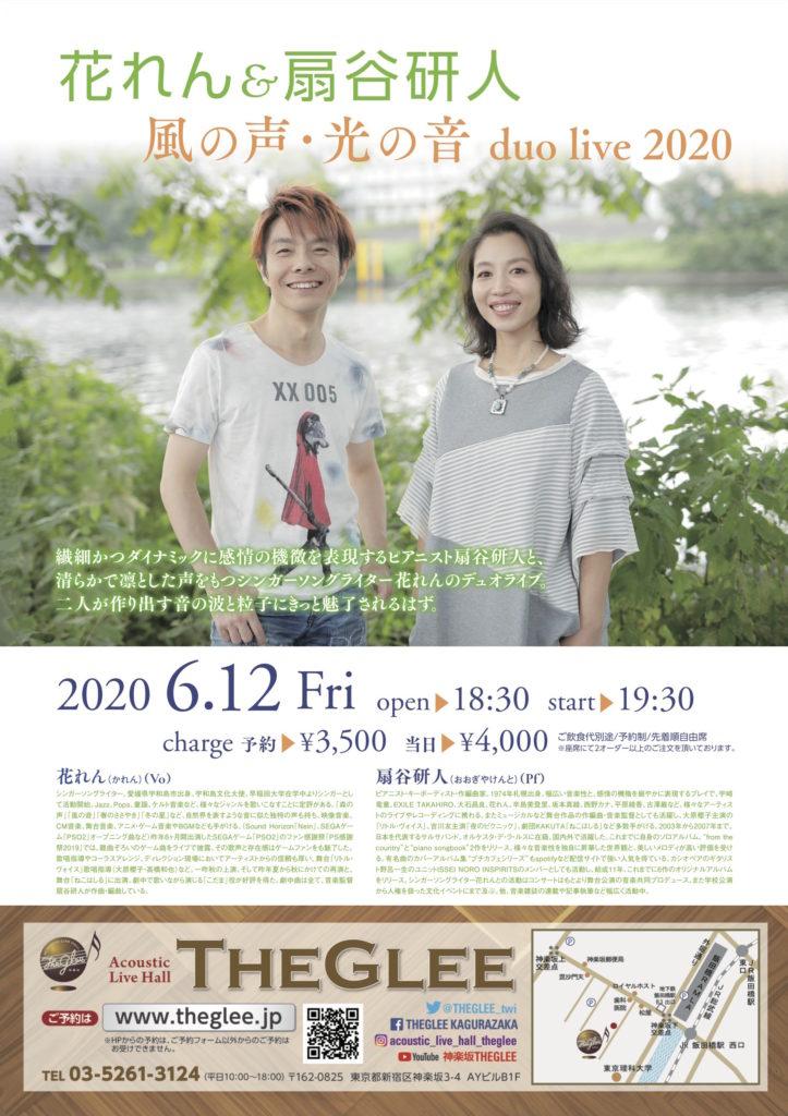 花れん&扇谷研人 神楽坂TheGLEEライブチラシ 20200612