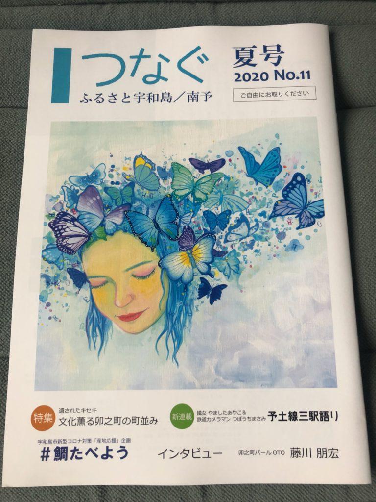 「つなぐ」夏号 2020 No.11表紙