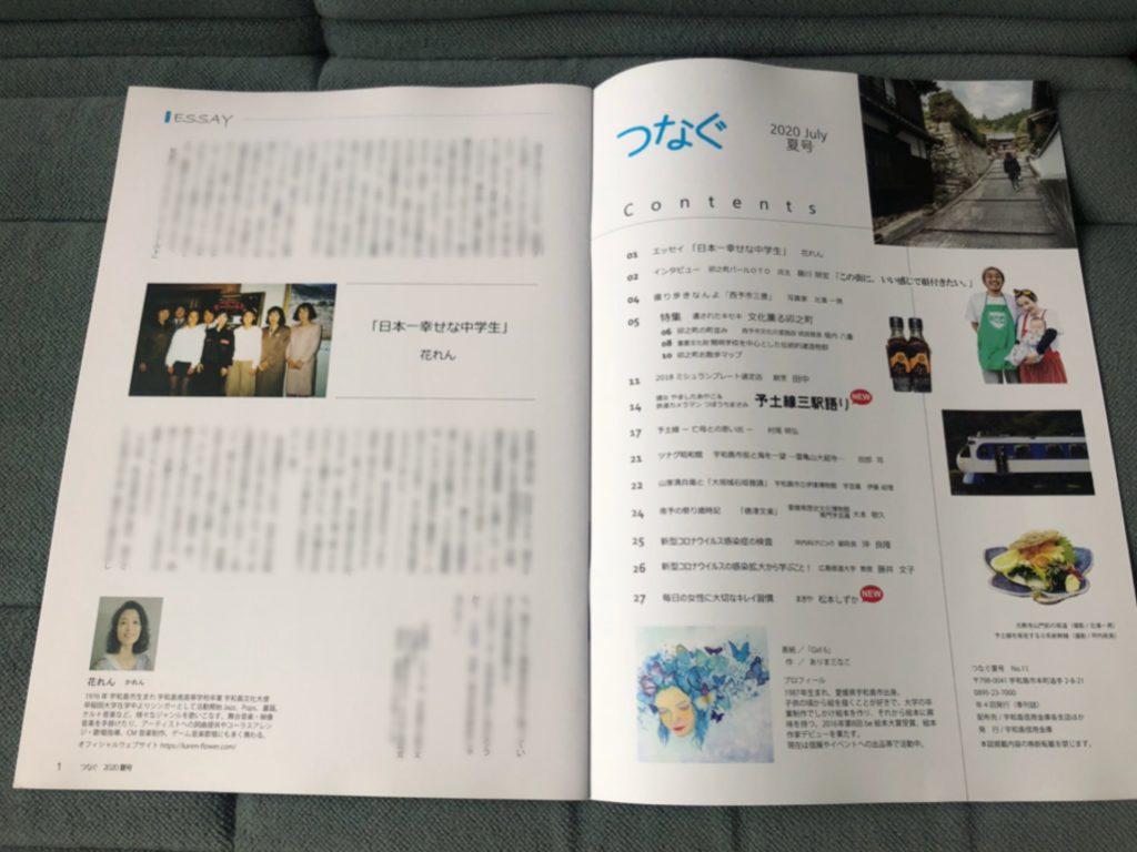 「つなぐ」夏号 2020 No.11 巻頭コラム